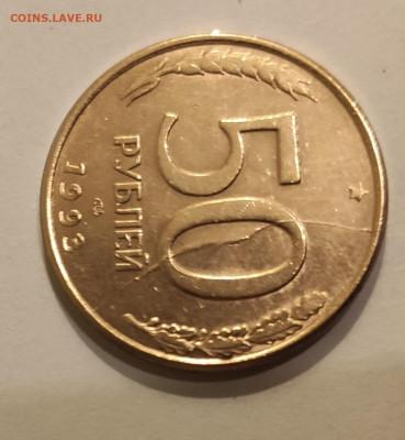 Бракованные монеты - IMG_20210304_231516