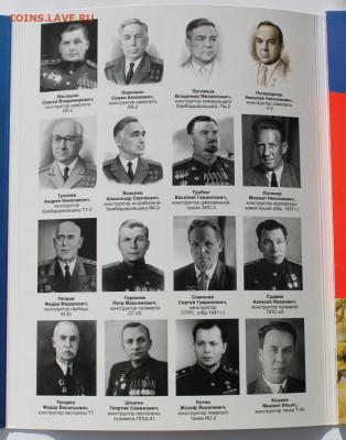 75 лет Победы - оружие Победы набор Росэнергоатома на оценку - IMG_0238.JPG