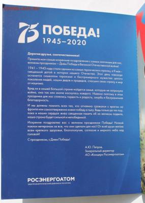 75 лет Победы - оружие Победы набор Росэнергоатома на оценку - IMG_0230.JPG