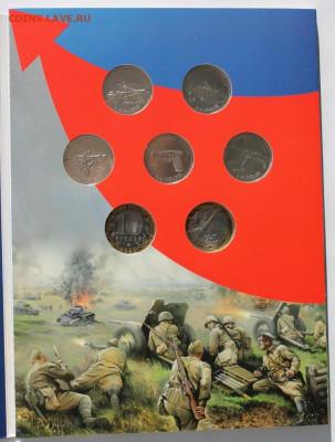 75 лет Победы - оружие Победы набор Росэнергоатома на оценку - IMG_0226.JPG