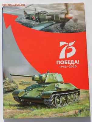 75 лет Победы - оружие Победы набор Росэнергоатома на оценку - IMG_0221.JPG