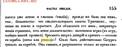 Кто и для чего делали насечки на монетах? - Opera Снимок_2021-03-16_111227_www.google.ru