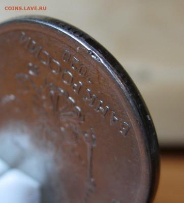 Бракованные монеты - IMG_4284.JPG