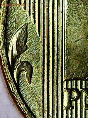 Бракованные монеты - Изображение 105