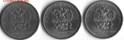 Бракованные монеты - 10 руб 2019