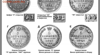5 koп 1847 - 5 копеек 1847