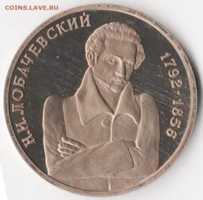 1 рубль Лобачевский - 001 (2)