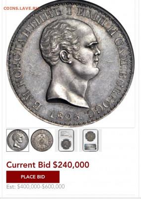 Константиновский рубль на аукционе. - 20210321_212421