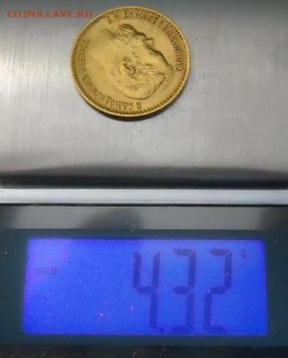 5 рублей 1898 года. Определение и оценка. - 08