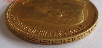 5 рублей 1898 года. Определение и оценка. - 07