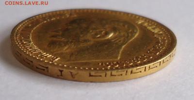 5 рублей 1898 года. Определение и оценка. - 05
