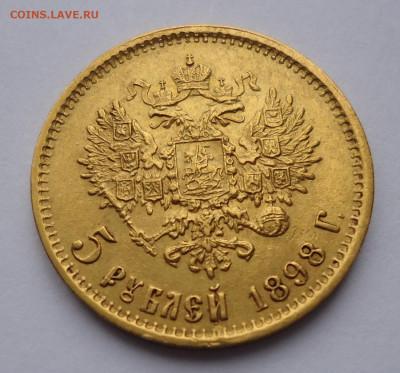 5 рублей 1898 года. Определение и оценка. - 04