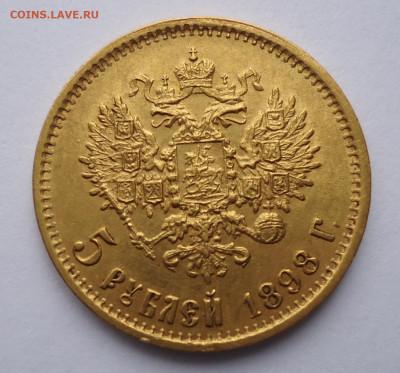 5 рублей 1898 года. Определение и оценка. - 03