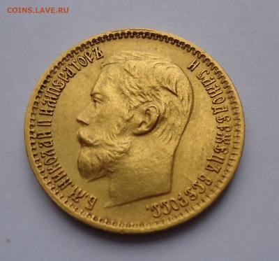 5 рублей 1898 года. Определение и оценка. - 02