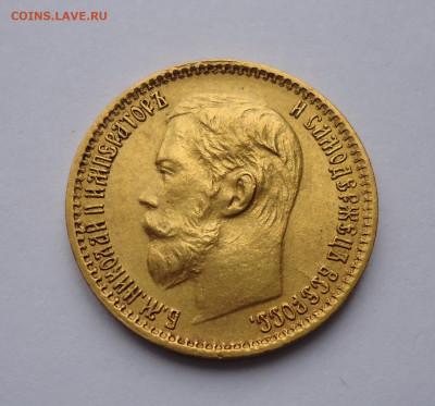 5 рублей 1898 года. Определение и оценка. - 01