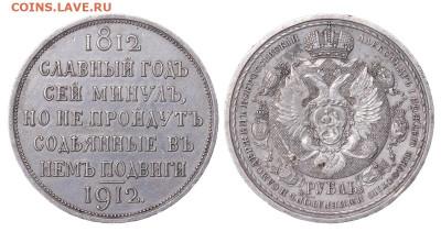 Рубль Славный год 1912  Определение подлинности - 1