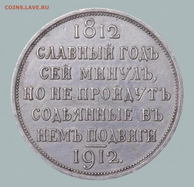 Рубль Славный год 1912  Определение подлинности - IMG_3027