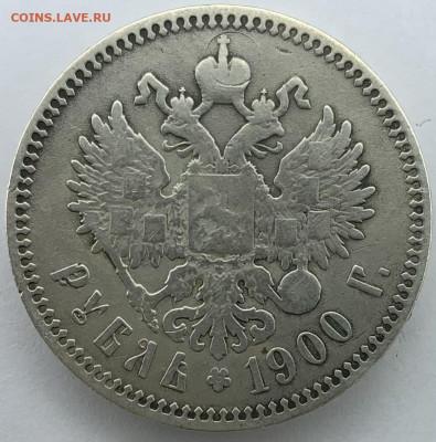 1 рубль 1900 г. Сомнения - 102