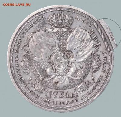 Рубль Славный год 1912  Определение подлинности - IMG_3028