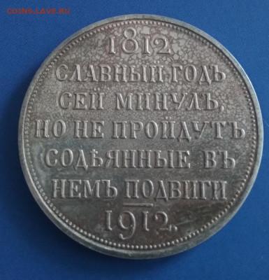 Рубль Славный год 1912  Определение подлинности - IMG_20210327_150145