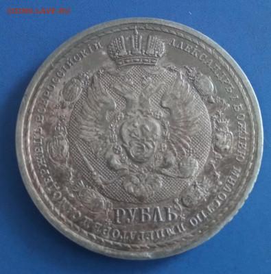 Рубль Славный год 1912  Определение подлинности - IMG_20210327_150124