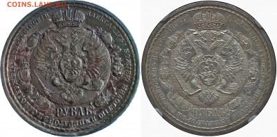 Рубль Славный год 1912  Определение подлинности - прояв копия— копия