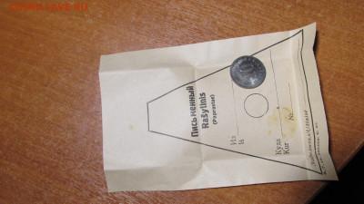 Нотгельды Германии, старая коллекция в странных пакетиках - IMG_0198.JPG