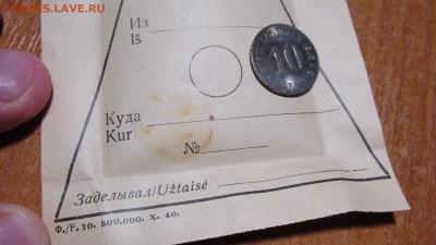 Нотгельды Германии, старая коллекция в странных пакетиках - IMG_0199.JPG