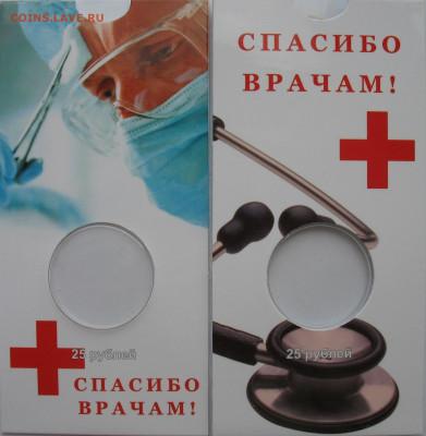 Умка, Космос, Нижний Новгород, LEUCHTTURM -10% и другое - Медики.JPG