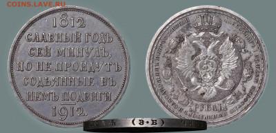 Рубль Славный год 1912  Определение подлинности - 1р1912 год сей славный