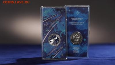 25 рублей. 60-летие первого полета человека в космос - EDEDA55C-9924-42EE-B3D0-C924073468FA