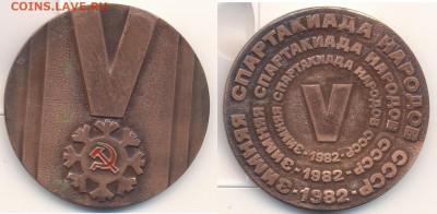 150р - V зимняя спартакиада СССР
