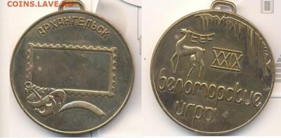 250р - Беломорские игры Медаль