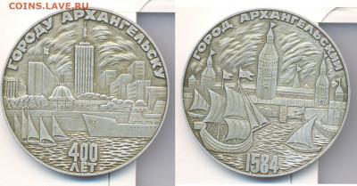 80р - Архангельску 400