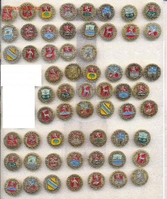 Значки гербы разные фикс по 10р (3) - 191 Золотое кольцо-10 (пуговицы)
