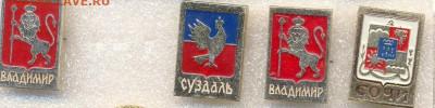 Значки гербы разные фикс по 10р (3) - 183 Золотое кольцо-2 (МЗСИ).JPG