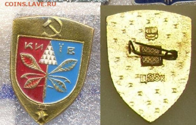 Значки гербы разные фикс по 10р (3) - 041 Киевская современная.JPG