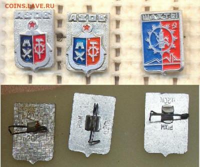 Значки гербы разные фикс по 10р (3) - 072 Ростовская