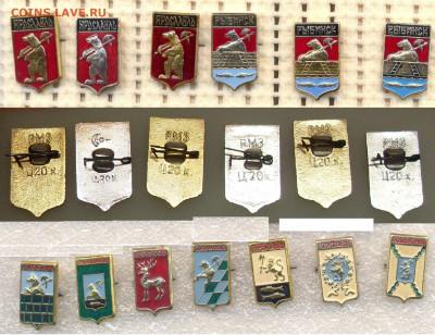 Значки гербы разные фикс по 10р (3) - 098 Ярославская.JPG