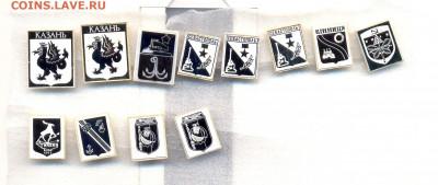 Значки гербы разные фикс по 10р (3) - 199 Стекло в пластмассе