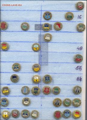 Значки гербы разные фикс по 10р (3) - 192 Древний герб (пуговицы).JPG