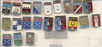 Значки гербы разные фикс по 10р (3) - SDC12215.JPG