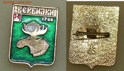 Значки гербы разные фикс по 30р - 1