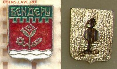 Значки гербы разные фикс по 30р - 1101