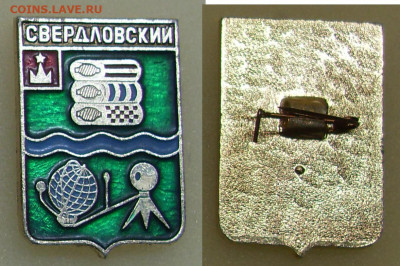 Значки гербы разные фикс по 30р - 135 Гербы Подмосковья