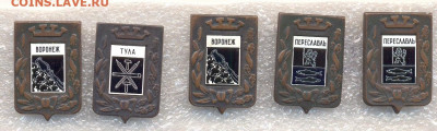 Значки гербы разные фикс по 30р - 196 Большая корона (ситалл)
