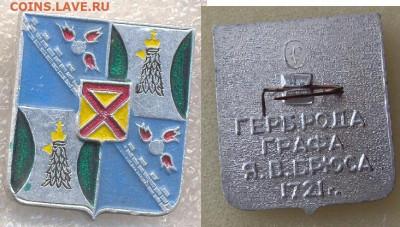 Значки гербы разные фикс по 30р - Герб рода графа Брюс