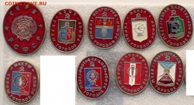 Значки гербы разные фикс по 30р - 021 Гербы РСФСР (овальные)