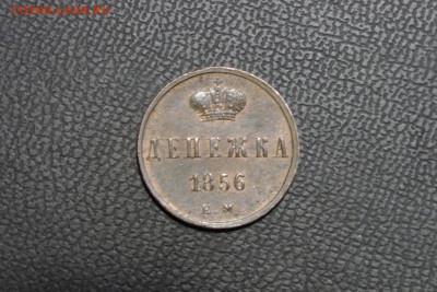 денежка 1856 ем UNC. До 07.04.21 - 1