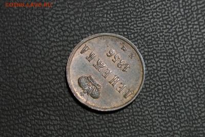 денежка 1856 ем UNC. До 07.04.21 - 3